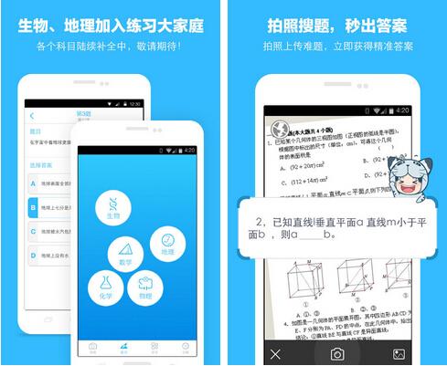 学霸君(教育学习) v4.1.0 for Android安卓版 - 截图1