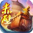 赤壁-三分天下for iPhone苹果版5.1(赤壁之战)