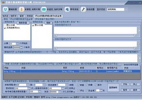 营销牛新浪博客营销大师 20150618(营销助手) - 截图1