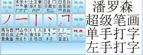 超级笔画输入法8.2.1(笔画输入大师)单手15简体 - 截图1
