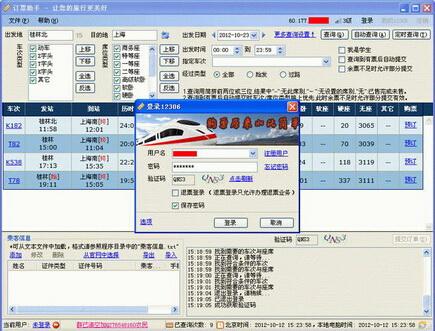 心蓝12306订票助手 1.0.0.2387(购票助手)抢票版 - 截图1