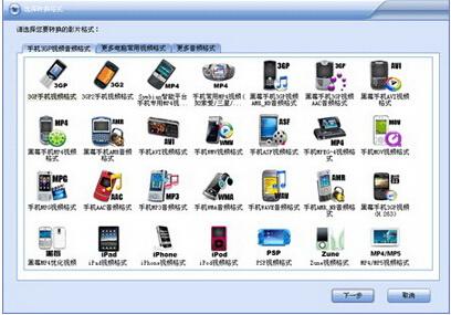 闪电黑莓手机视频转换器 9.6.0(黑莓手机视频转换专家) - 截图1