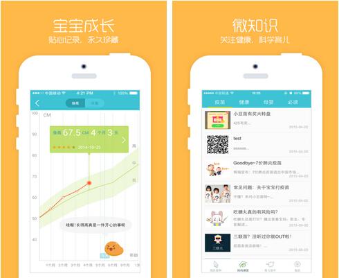 小豆苗(健康医疗) v3.0.5 for Android安卓版 - 截图1