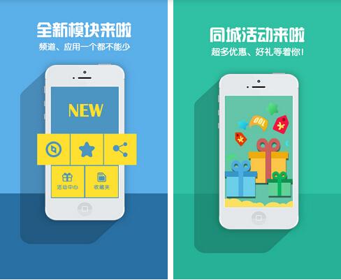 爱城市(生活休闲) v7.0.4 for Android安卓版 - 截图1