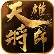 天将雄师for iPhone苹果版5.1(战争策略)
