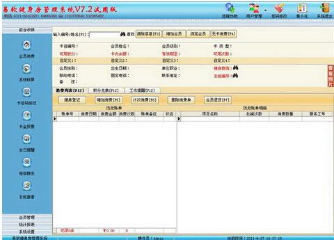 易软健身房管理系统 8.7(健身房管理大师) - 截图1