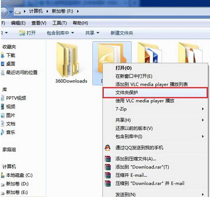 文件夹保护3000 9.00(文件夹保护专家) - 截图1