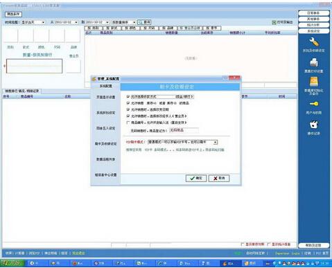 Esale服装软件 6.071(服装管理专家) - 截图1