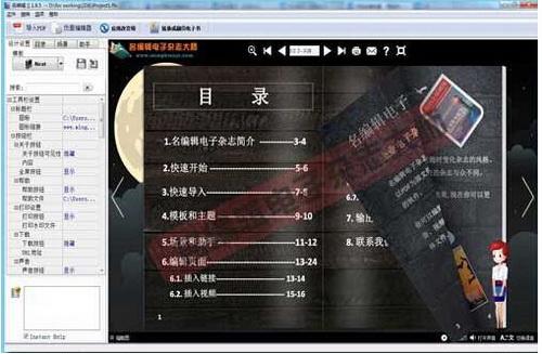 名编辑电子杂志大师 2.3.4(电子杂志制作大师) - 截图1