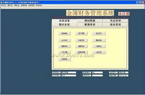 金簿财务软件4.572(财务管理专家)行政事业版 - 截图1