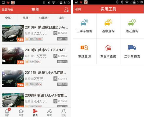 车牛(二手车交易) v0.9.4.6 for Android安卓版 - 截图1