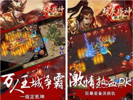 烈火战神for iPhone苹果版6.0(动作竞技)