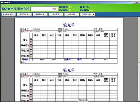 易软眼镜店管理系统 3.0(眼镜店管理专家) - 截图1