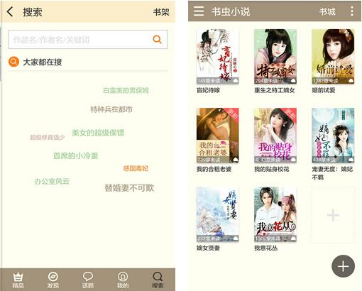 书虫免费小说(小说阅读) v5.0.1 for Android安卓版 - 截图1