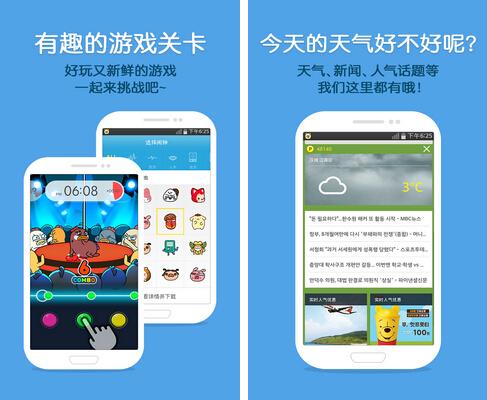 怪物闹钟(生活休闲) v6.5.1 for Android安卓版 - 截图1