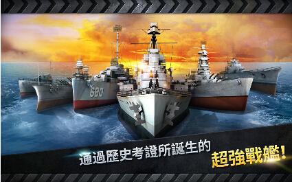 炮艇战(3D战舰) v1.0.0 for Android安卓版 - 截图1