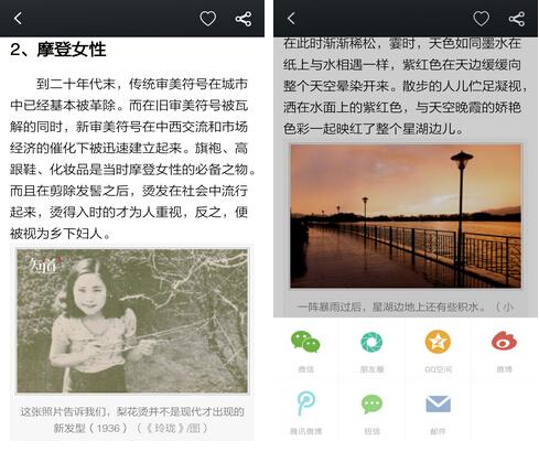 南方周末(新闻阅读) v3.1.5 for Android安卓版 - 截图1