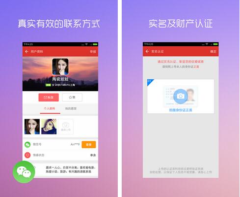 爱吧(社交娱乐) v6.1.1.0 for Android安卓版 - 截图1
