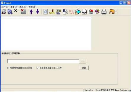 BatchXls 3.6(文档处理工具) - 截图1