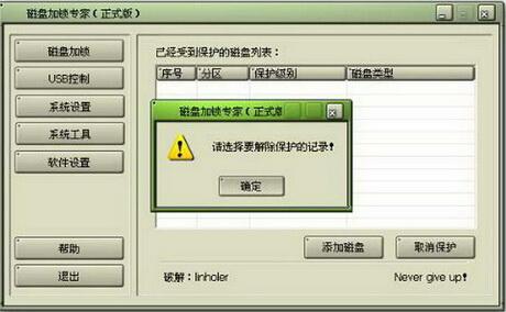 磁盘加锁专家 2.59(磁盘加密大师) - 截图1