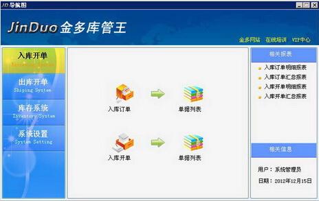 金多库管王5000 4.73(仓库管理专家) - 截图1