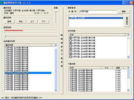 网络有声小说播放器 1.1.5.1(有声小说播放专家) - 截图1