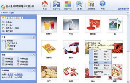 蓝点产品管理系统 10(产品管理大师) - 截图1