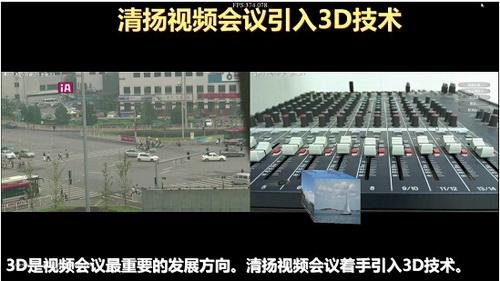 清扬高清视频会议 2.62.29(视频会议大师) - 截图1