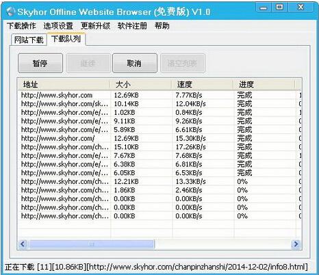 小吧离线浏览器 2.0(离线浏览器) - 截图1
