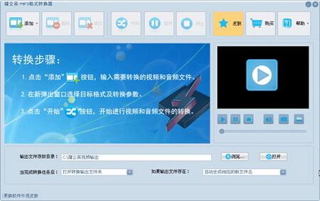 蒲公英MP3格式转换器 2.6.2.0(MP3格式转换专家) - 截图1