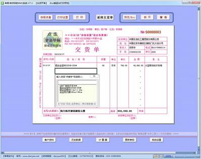 Effice7通用送货单系统 7.32(送货管理大师) - 截图1