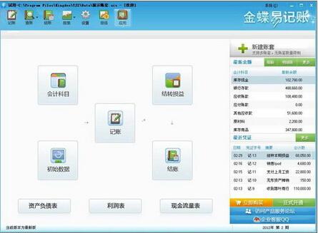 金蝶易记账2.1(财务记账软件) - 截图1