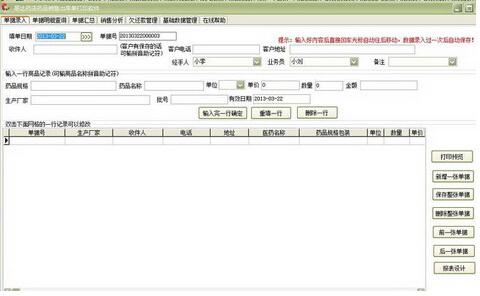 gsp药品销售管理系统 27.8.7(药品销售管理助手) - 截图1