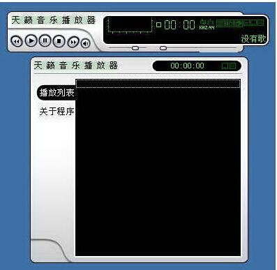 天籁音乐播放器 1.6(音乐播放大师) - 截图1