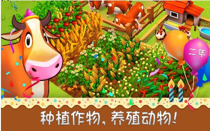 农庄物语2(生日派对) v1.7.3.12 for Android安卓版 - 截图1