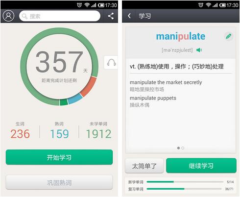 知米背单词(教育学习) v2.10.2 for Android安卓版 - 截图1