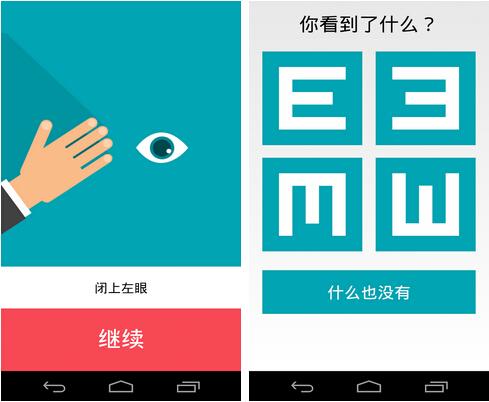 护眼卫士(医疗保健) v2.1 for Android安卓版 - 截图1