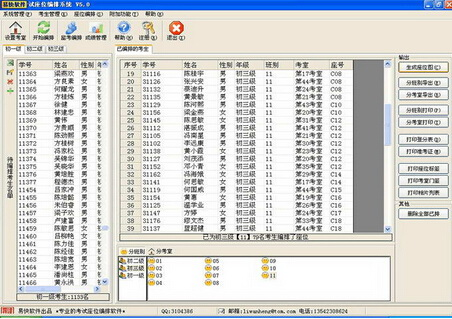 易快考试座位编排系统7.9.6(考试座位编排专家)注册版 - 截图1