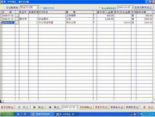 博泰学校财务软件 6.2015.7.0(学校财务管理) - 截图1