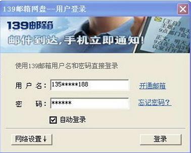139邮箱网盘客户端 1.00(邮箱网盘工具)正式版 - 截图1