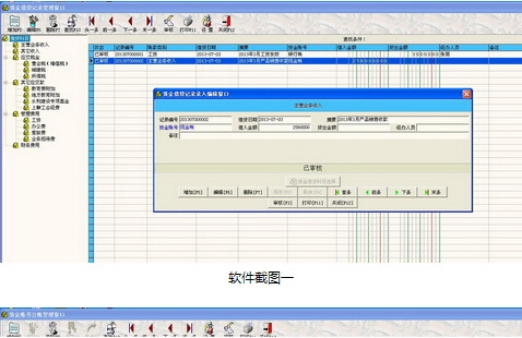 好用出纳记账管理软件 1.02(出纳记账管理)单机版 - 截图1