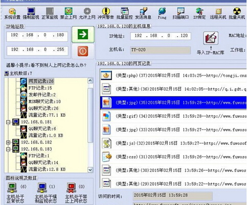 网络智豹 6.1.0(网络监控软件)免费版 - 截图1