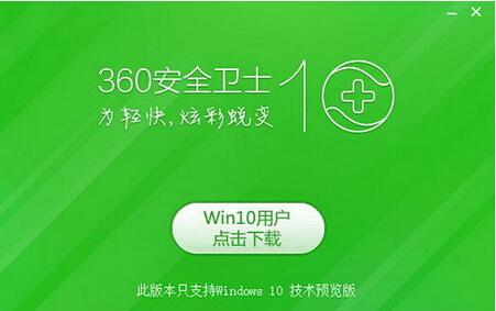 360安全卫士 For win10 10.1.0.1201(电脑安全管家) - 截图1
