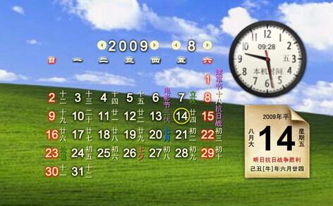 飞雪桌面日历 8.5(桌面日历工具)绿色版 - 截图1