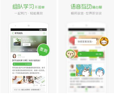 沪江(教育学习) V1.3.0 for Android安卓版 - 截图1