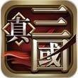 真三国OL for iPhone苹果版5.0(萌将争霸)