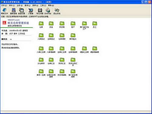 维克仓库管理软件 3.62.140905(仓库管理专家) - 截图1
