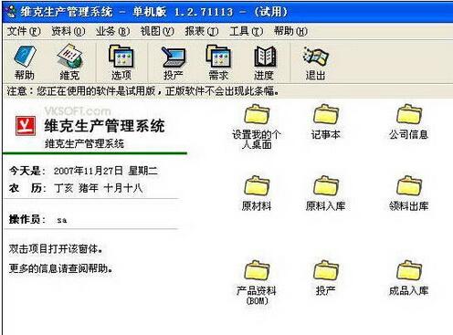 维克固定资产管理软件 2.1.140918(资产管理大师) - 截图1