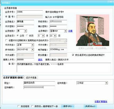 智络会员管理系统 6.9.1.0(会员管理专家)免费版 - 截图1