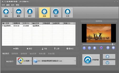 凡人全能视频转换器 10.5.0.0(全能视频转换专家) - 截图1
